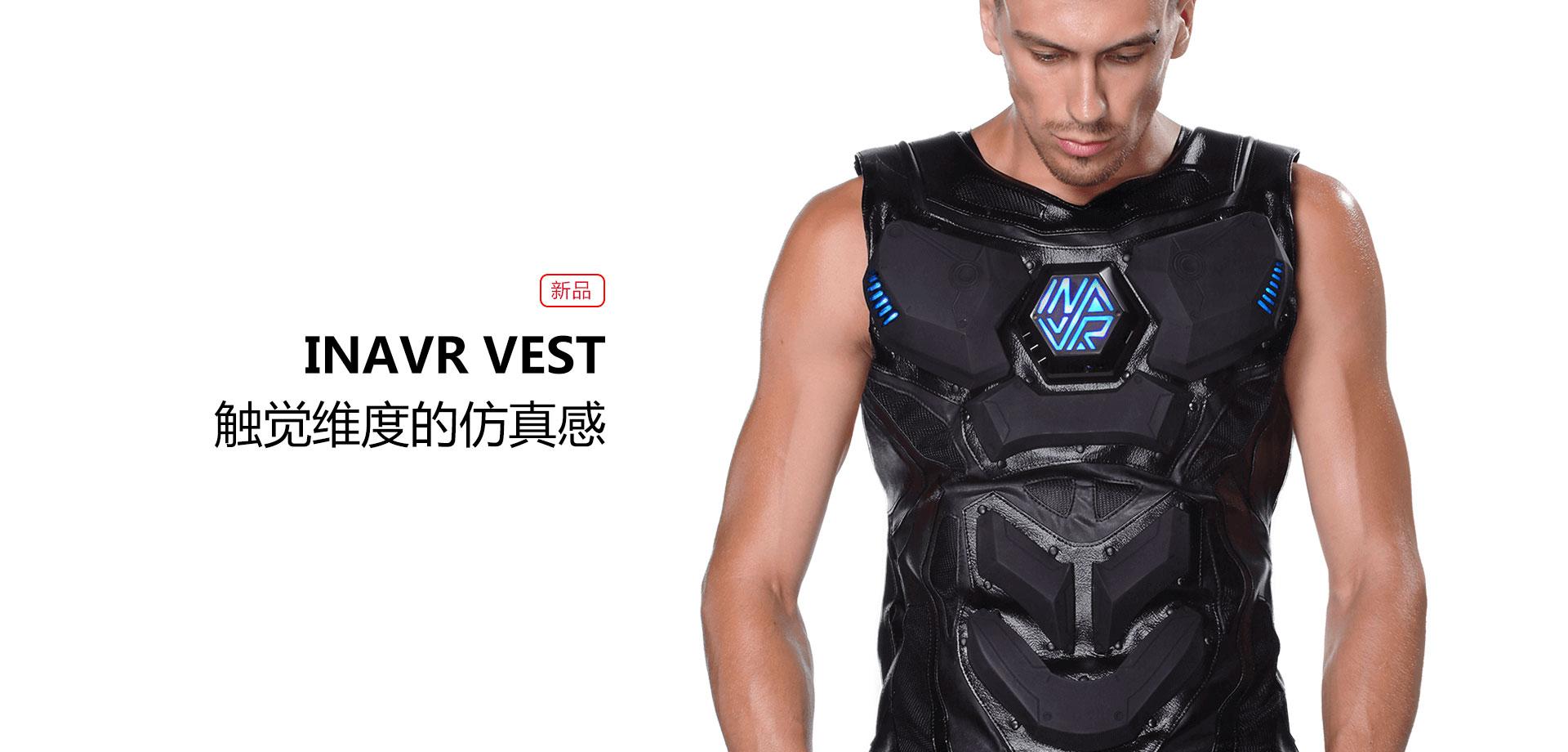 数娱科技AR\VR\体感娱乐背心